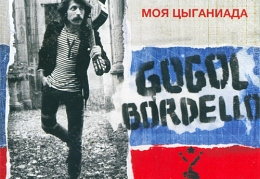 Gogol Bordello – «Моя Цыганиада»