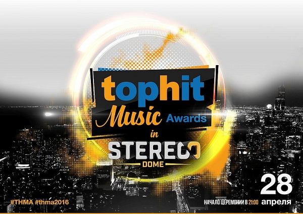 Top Hit Music Awards 2016