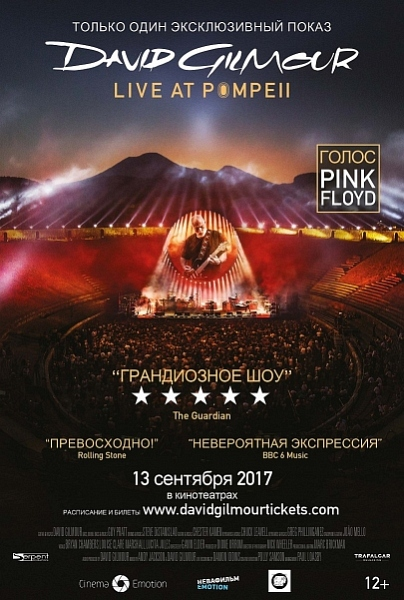 «David Gilmour: Live At Pompeii»